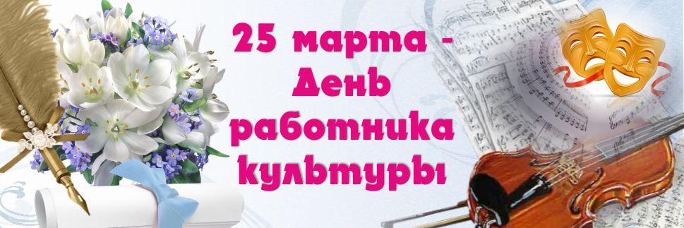 25 марта – День работников культуры