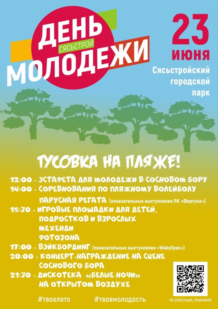 """23.06 - """"День молодёжи"""""""