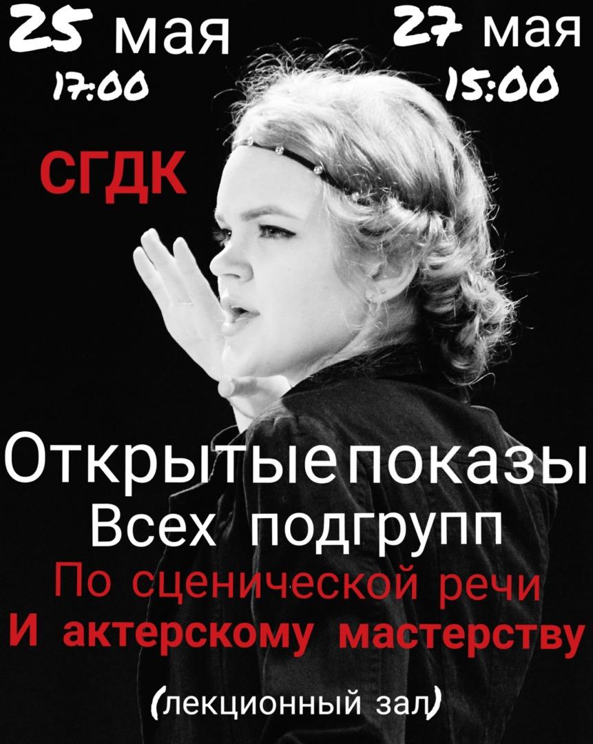 """25.05 ;27.05 - """"Открытые показы всех подгрупп по сценической речи и актёрскому мастерству"""""""