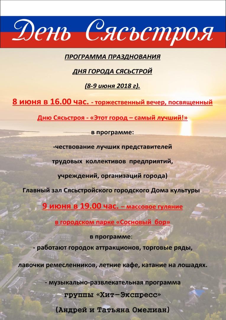 """08.06 - 09.06 - """"День города"""""""