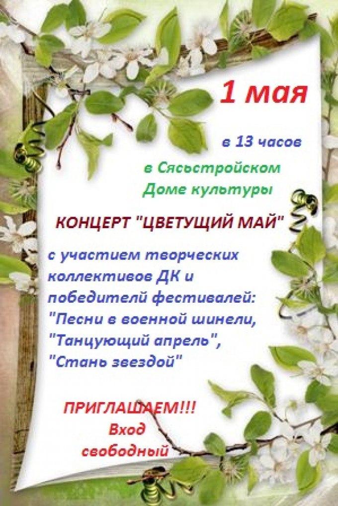 "01.05 - концерт ""Цветущий май"""