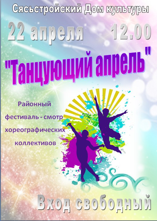 """22.04 - """"Танцующий апрель"""""""
