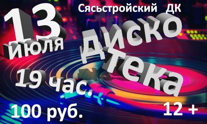 "13.07 - ""Дискотека 12+"""