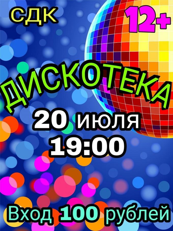 "20.07 - ""Дискотека 12+"""