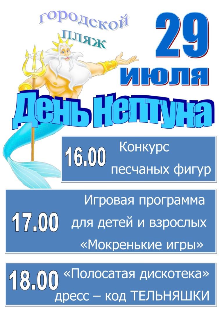 "29.07 - ""День Нептуна"""