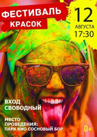 """12.08 - """"Фестиваль красок"""""""
