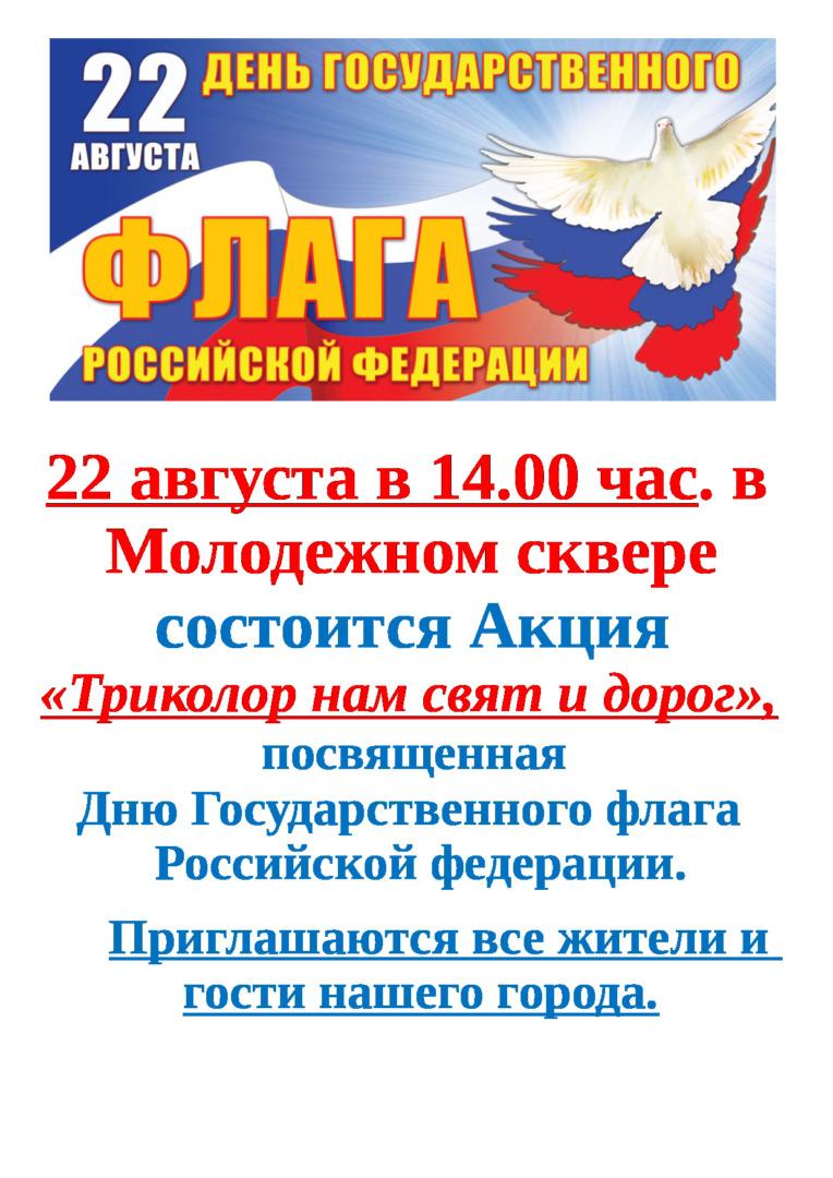 """22.08. - """"День государственного флага"""""""