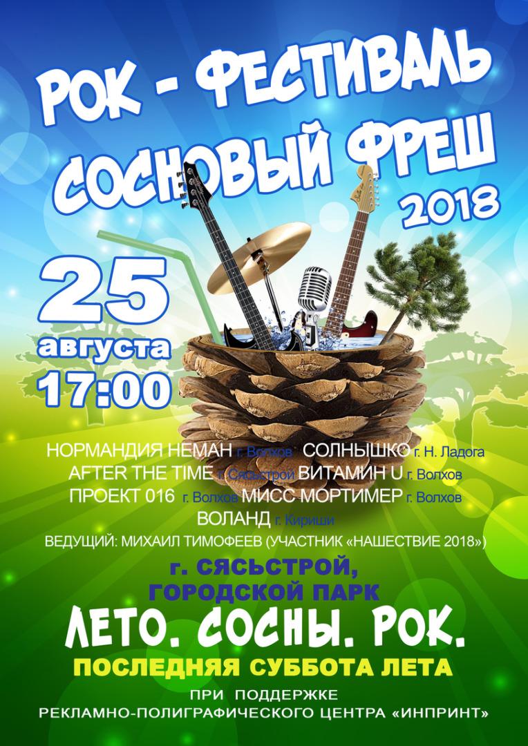 """25.08. - """"Рок - фестиваль Сосновый фреш"""""""