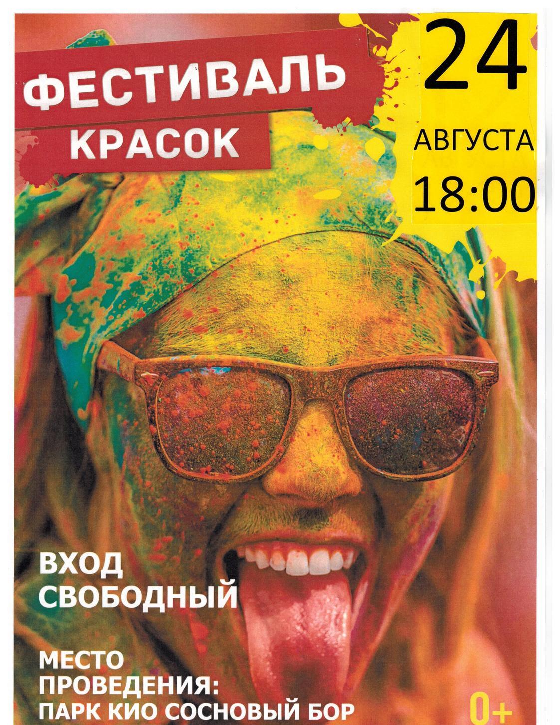 """24.08. - """"Фестиваль красок"""""""