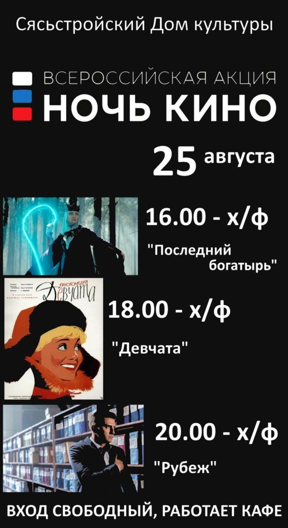 """25.08. - Всероссийская акция """"Ночь кино"""""""