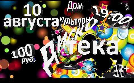 "10.08 - ""Дискотека 12+"""