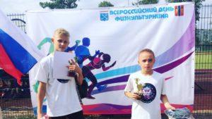 """11.08 - """"День физкультурника"""""""