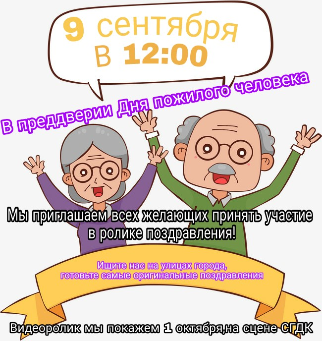 """09.09 - """"В преддверии Дня пожилого человека"""""""