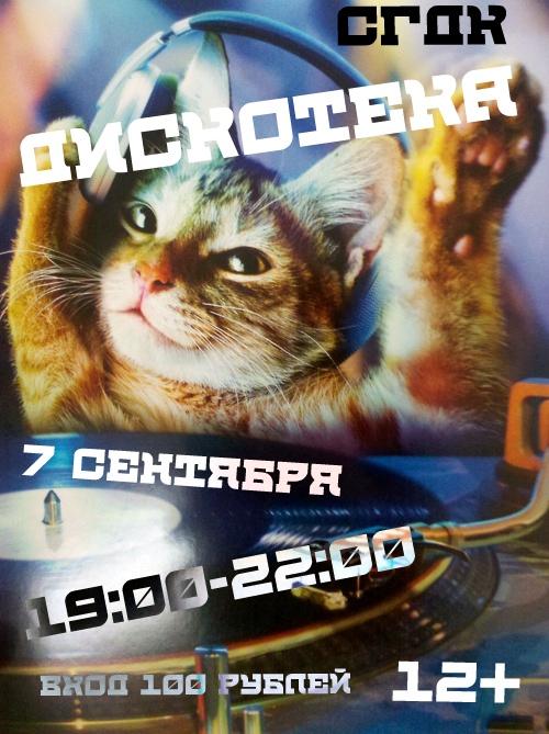 "07.09 -""Дискотека 12+"""