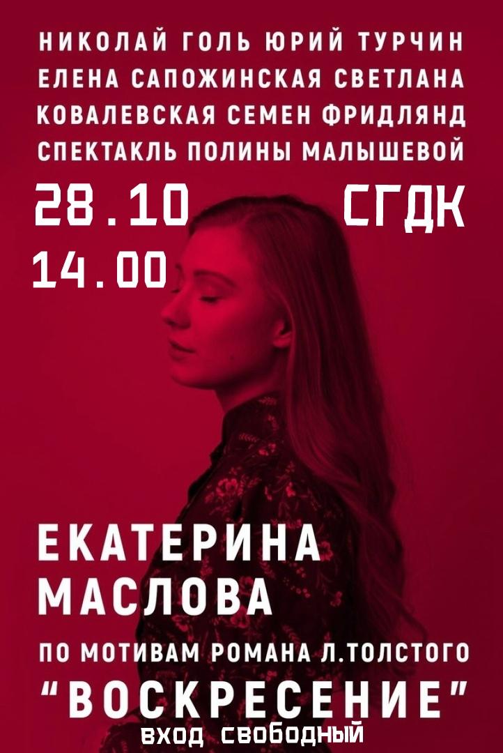 """28.10. - """"Спектакль Екатерина Маслова"""""""