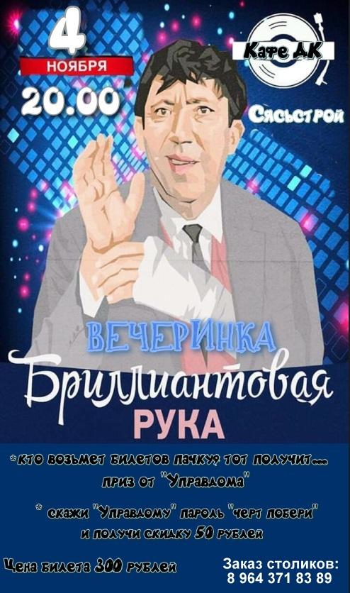 """04.11.- """"Вечеринка Бриллиантовая рука"""""""