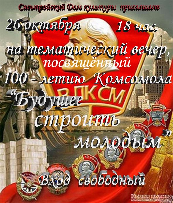 """26.10. - """"Будущее строить молодым"""""""