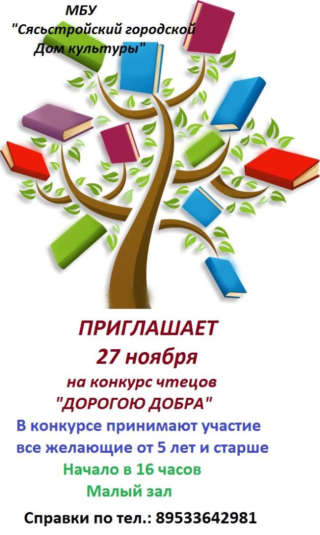 """27.11.- Конкурс чтецов """"Дорогою добра"""""""