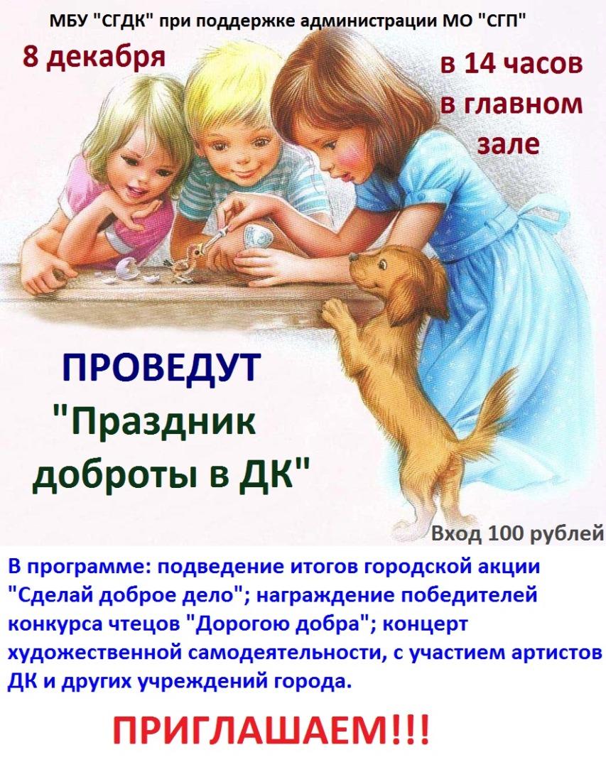 """08.12.- """"Праздник доброты в ДК"""""""