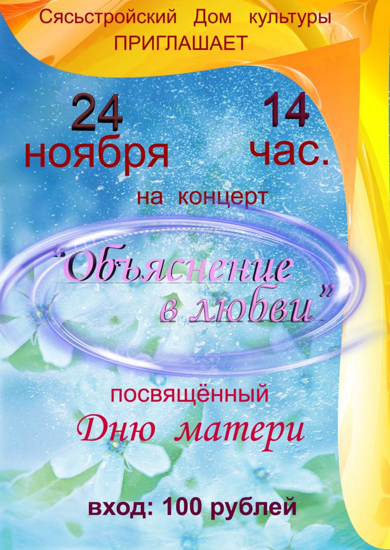 "24.11. - ""Объяснение в любви"""
