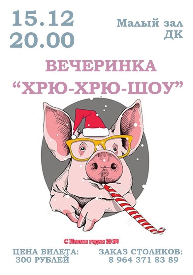 """15.12. - Вечеринка """"Хрю-хрю-шоу"""""""