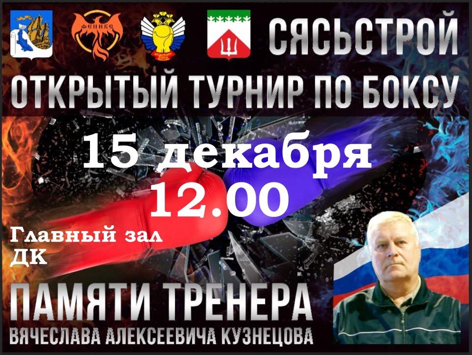 """15.12. - """"Открытый турнир по боксу"""""""