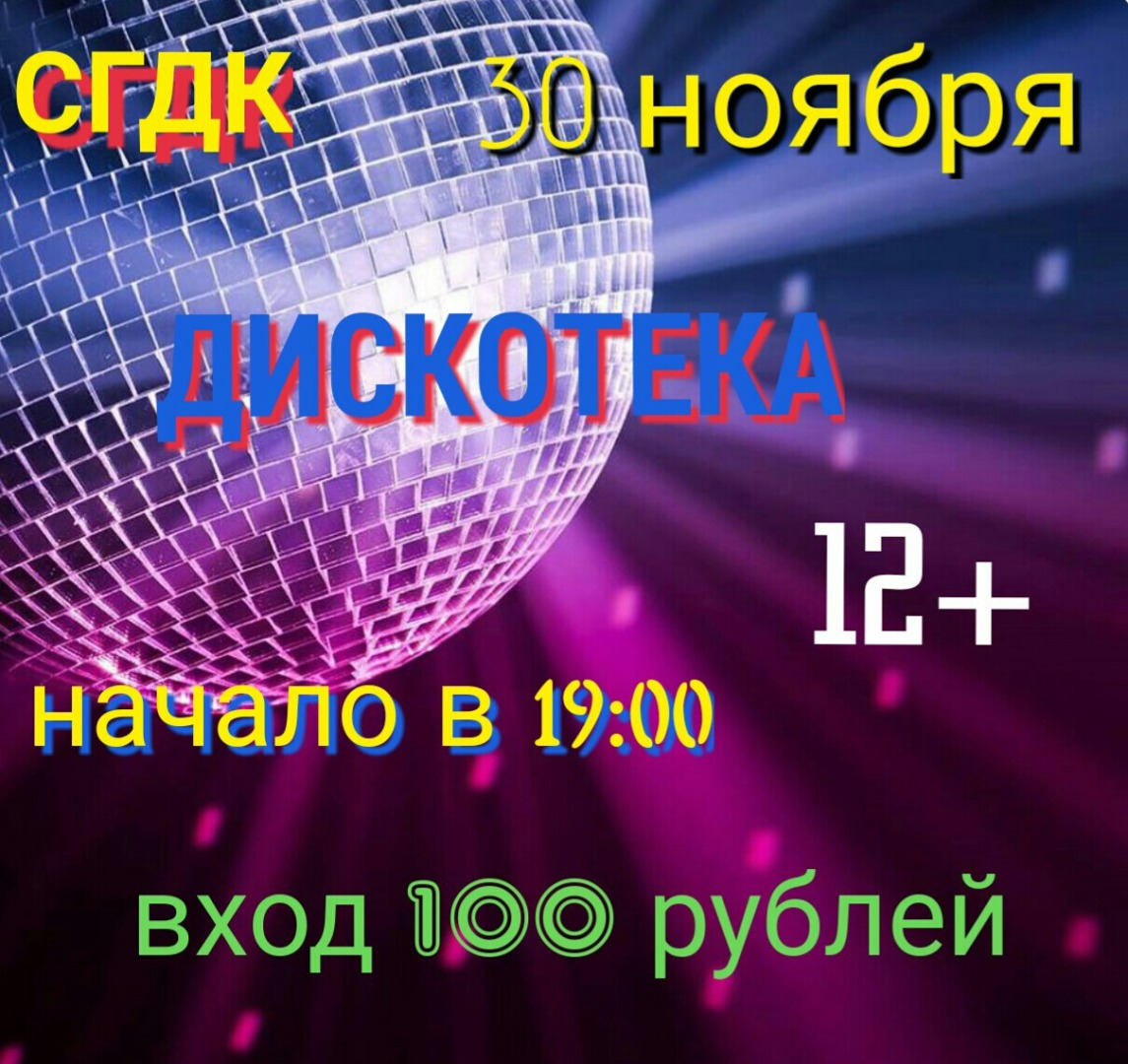 "30.11. - ""Дискотека 12+"""