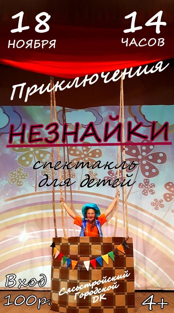 """18.11. - Спектакль """"Приключения Незнайки"""""""