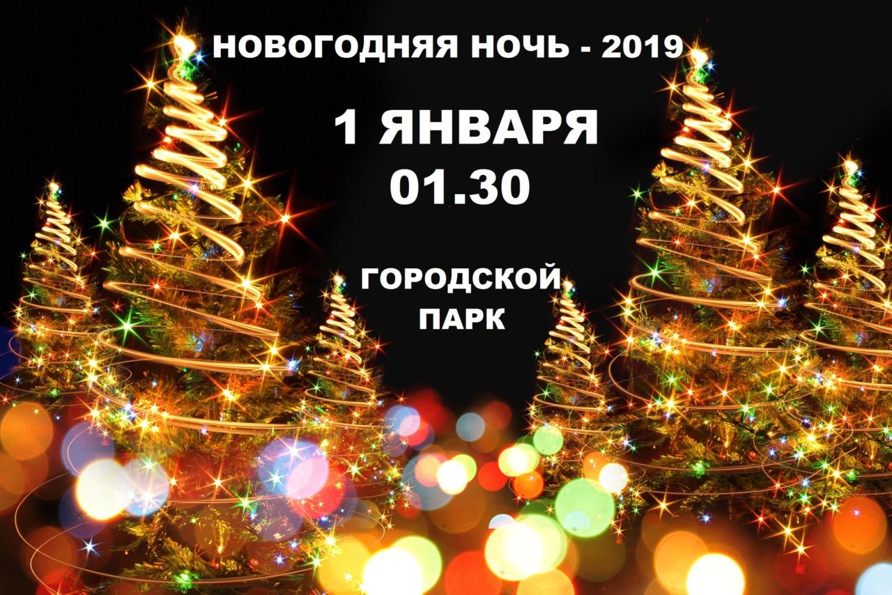 """01.01.- """"Новогодняя ночь"""""""