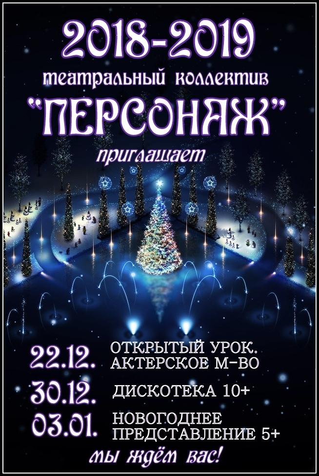 """2018-2019 """"Персонаж приглашает"""""""
