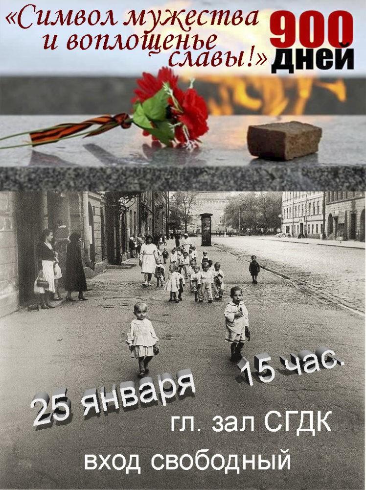 25.01.- Символ мужества и воплощение славы!
