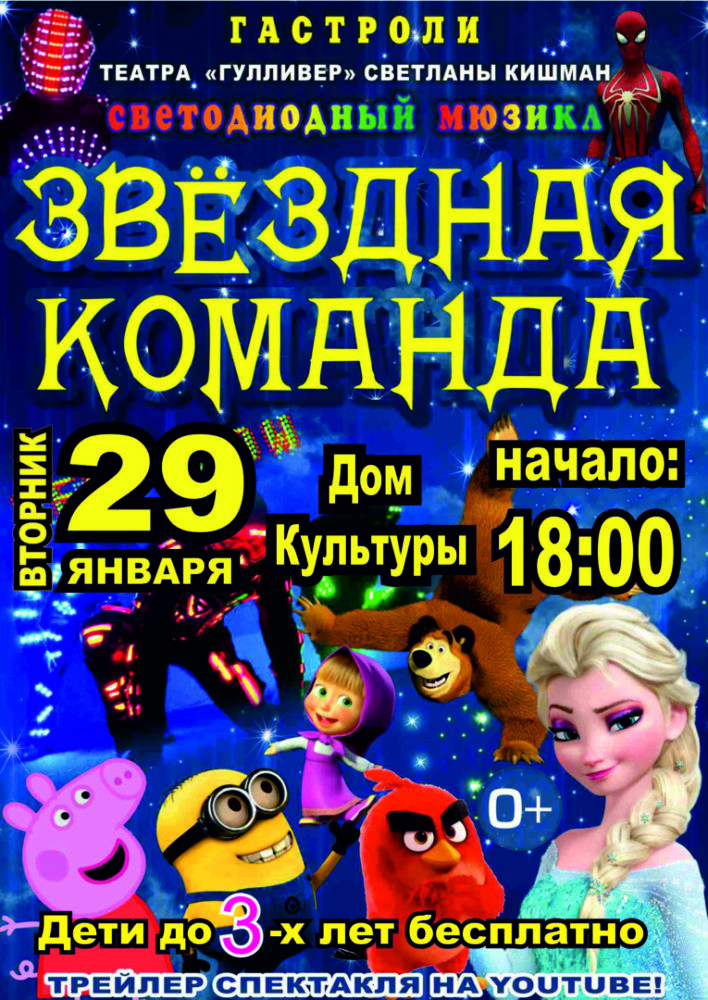29.01.-Звездная команда