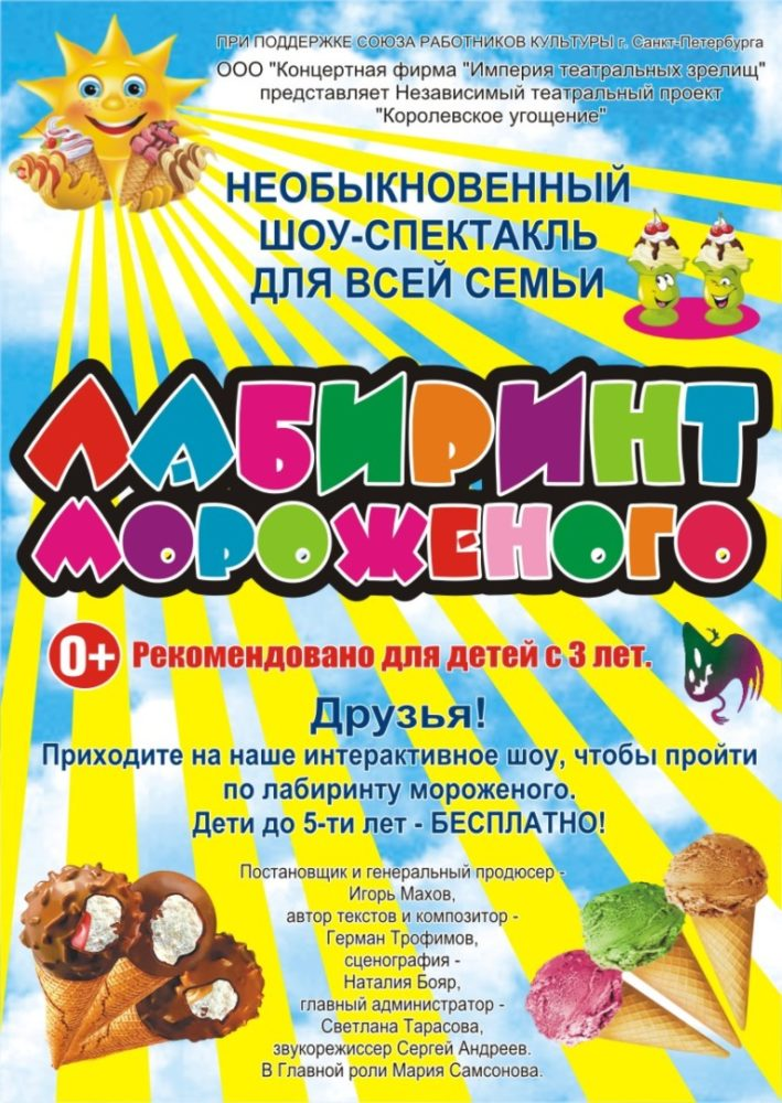 03.02. - «ЛАБИРИНТ МОРОЖЕНОГО»