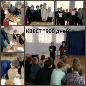 Исторический квест  «900 дней»,  посвящённый 75летию полного снятия блокады Ленинграда