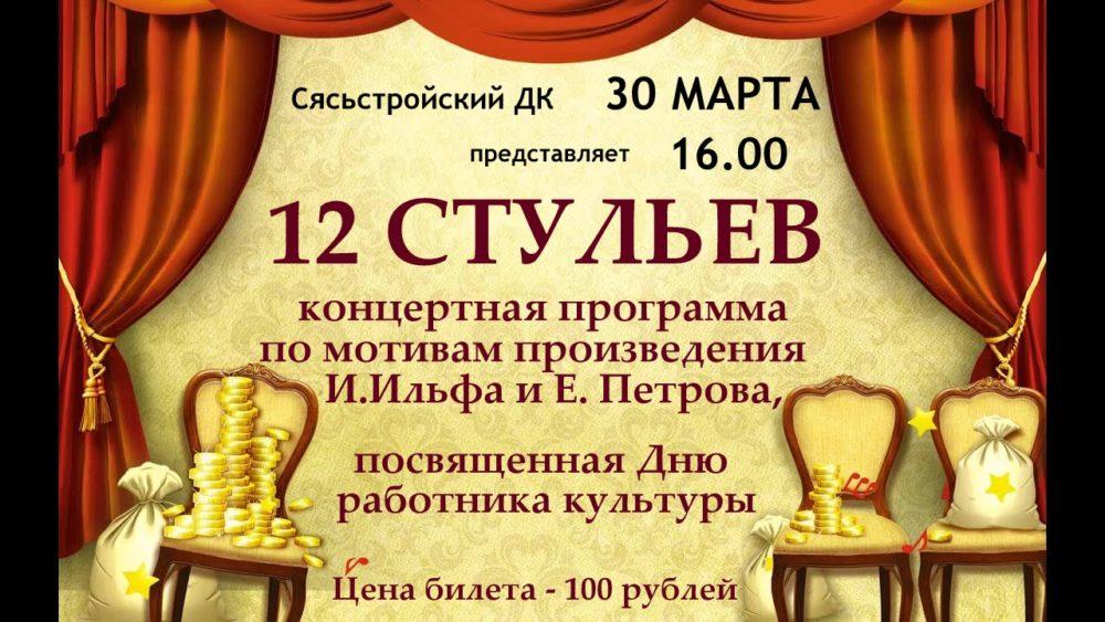 30.03- 12 Стульев