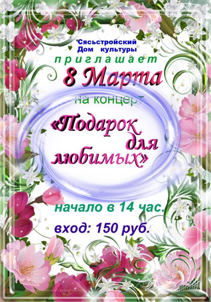 """08.03. - """"Подарок для любимых"""""""