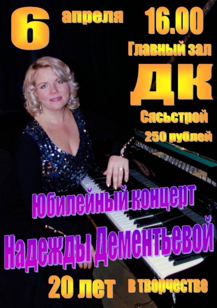 06.04. - Юбилейный концерт Надежды Дементьевой