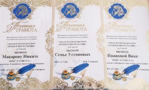 Итоги конкурса рисунков «Крым в моем сердце»
