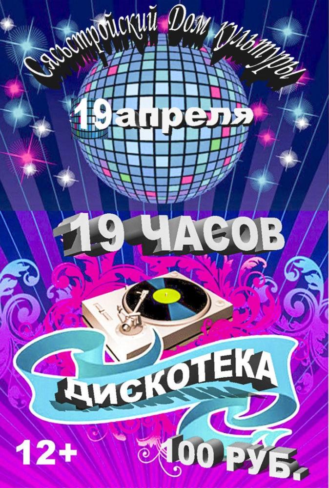 19.04.- ДИСКОТЕКА 12+