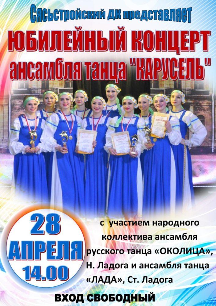 """28.04.- Юбилейный концерт """"Карусель"""""""