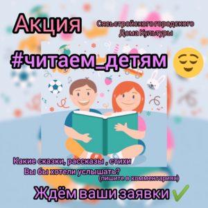 """Коллектив МБУ """"СГДК"""" трудится удаленно"""