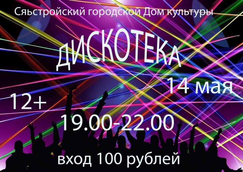 14.05.