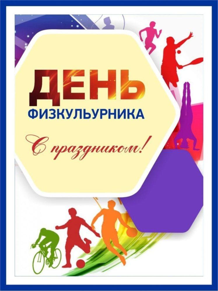 День физкультурника в Сясьстрое